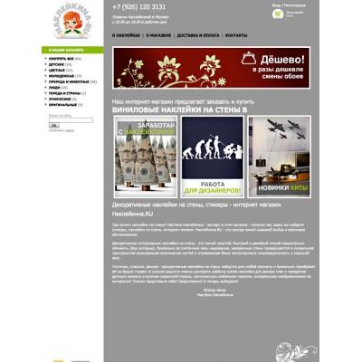 Готовый интернет-магазин виниловых наклеек
