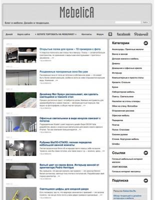 Mebelica сайт о мебели и интерьерах